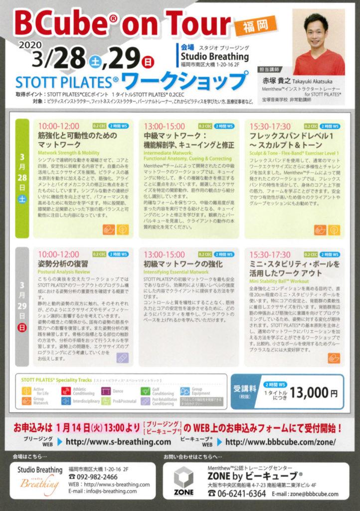 3月STOTT PILATES ワークショップ