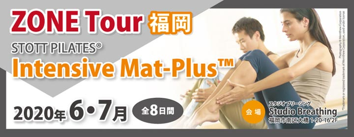 2020年6-7月 ZONE Tour 福岡 IMP/ (初級・中級マットワーク) コース