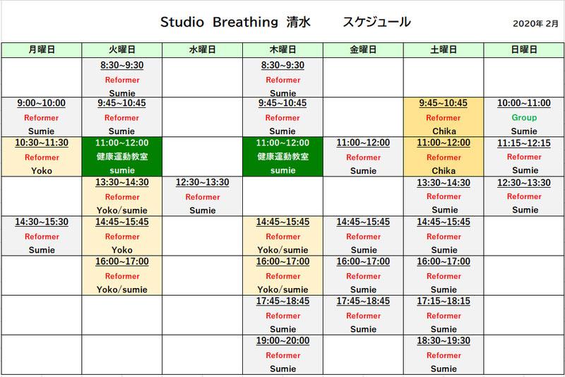清水スタジオ予定表