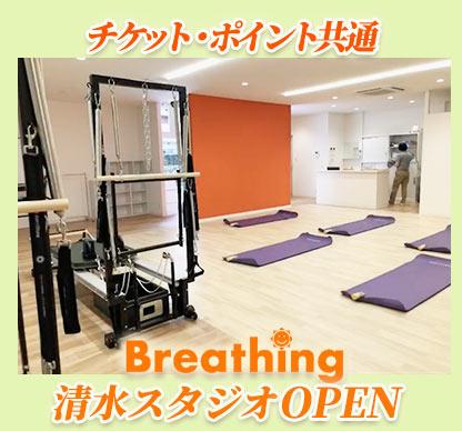 Breathing清水スタジオオープン