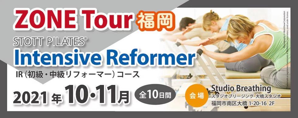 STOTT PILATES® Intensive Reformer IR(初級・中級リフォーマー)コース in 福岡