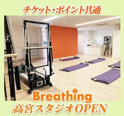 Breathing高宮スタジオオープン